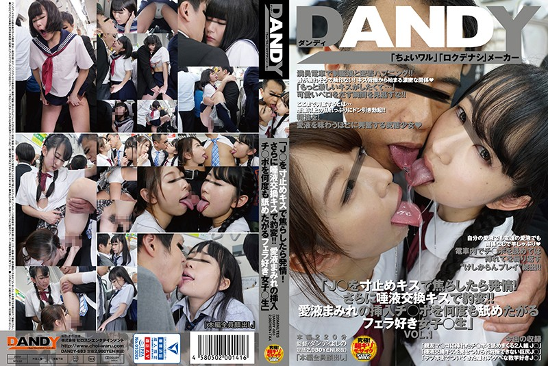 DANDY683