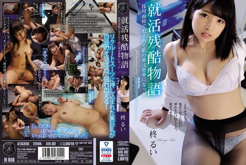 ATID382