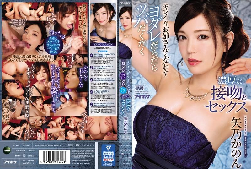 IPX546_C