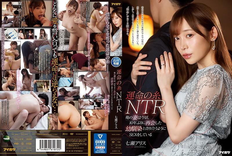 IPIT013