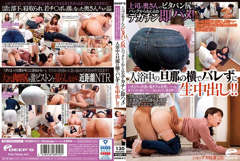 DVDMS613